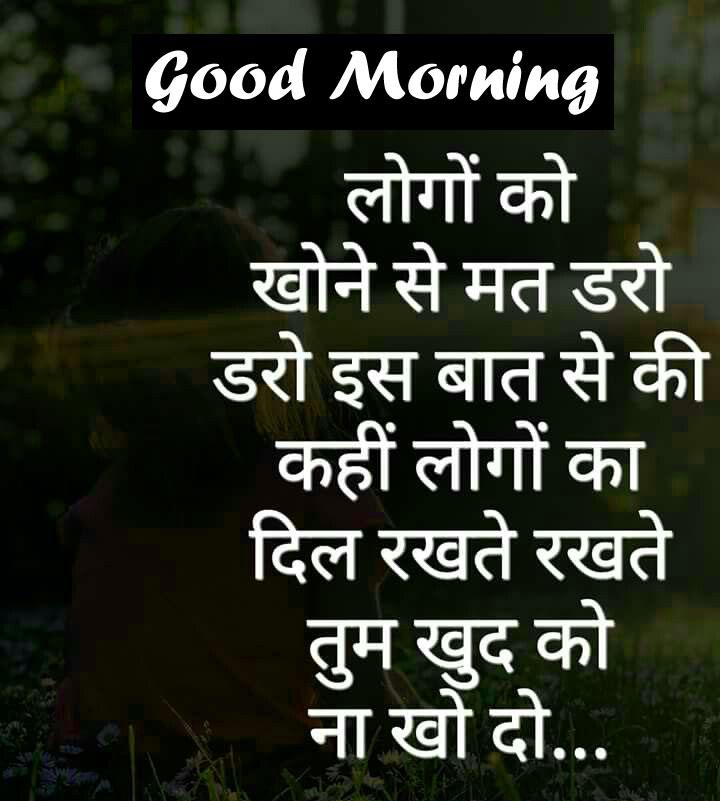Best New k Ultra P Shayari Good Morning Pics Download