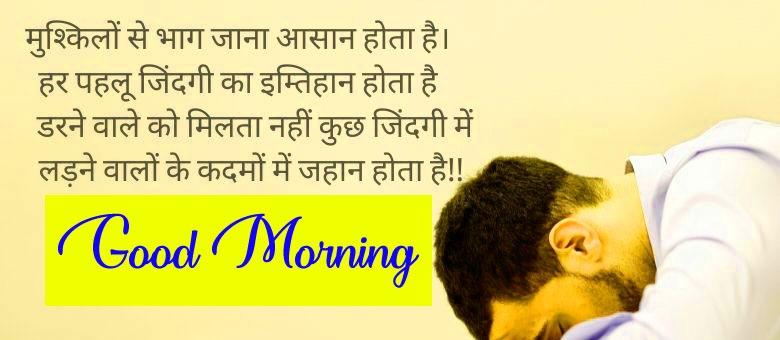 Best Quality Best k Ultra Shayari Good Morning Wallpaper Download