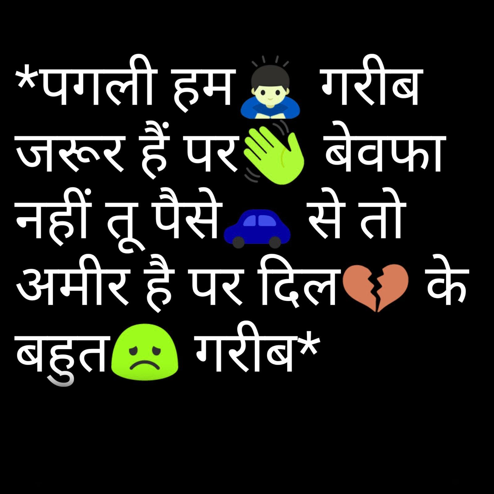 Best Quality Hindi Sad Whatsapp Dp Wallpaper