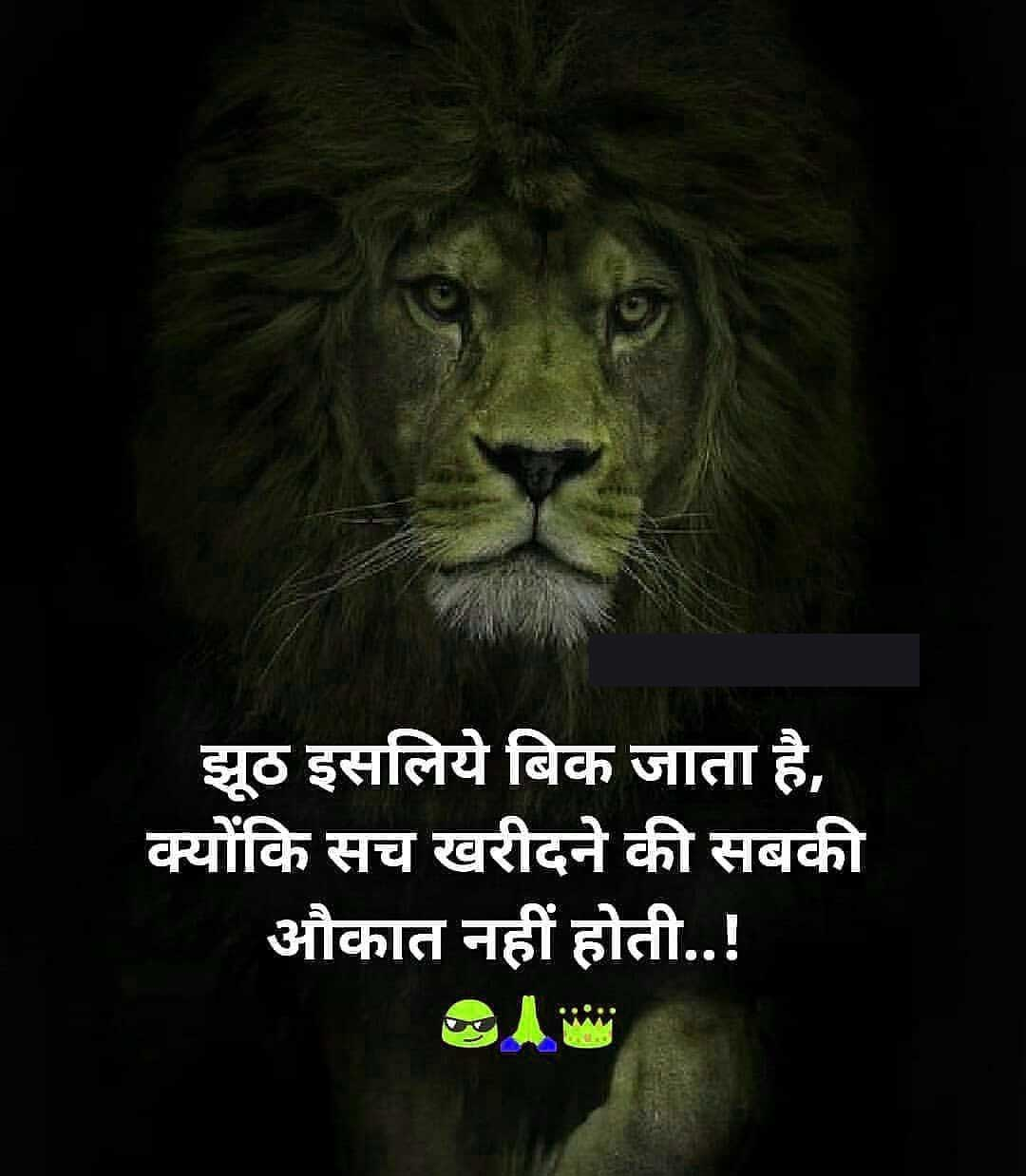 Best Quality Whatsapp Hindi Attitude Images Wallpaper Download