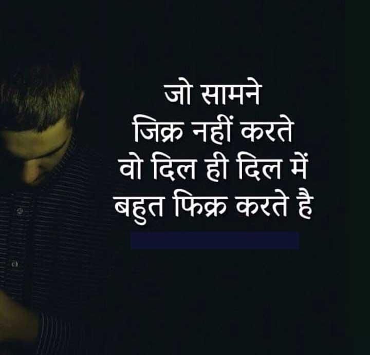 Best Quality Whatsapp Hindi Attitude Images Wallpaper