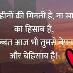 Dear Download Hindi Shayari Images photo download