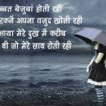 Dear Download Hindi Shayari Images pics download