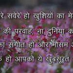 Dear Download Hindi Shayari Images pictures hd