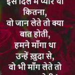 Dear Download Hindi Shayari Images wallpaper hd