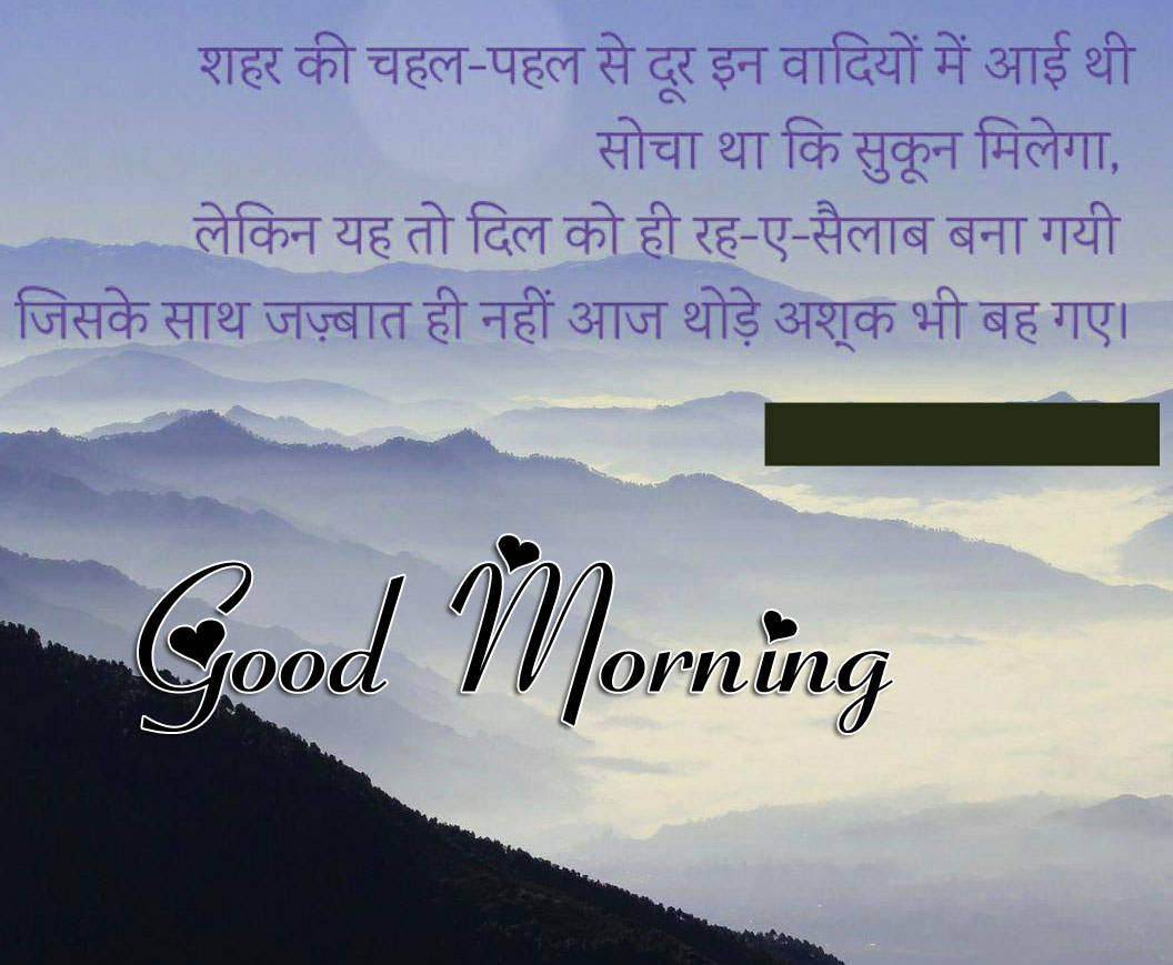 Free Best k Ultra Shayari Good Morning Images Download