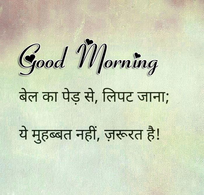 Free k Ultra P Shayari Good Morning Wallpaper