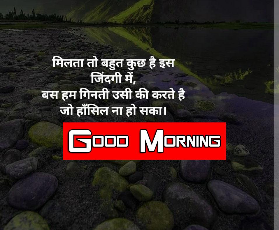Free k Ultra P Shayari Good Morning Wishes Images