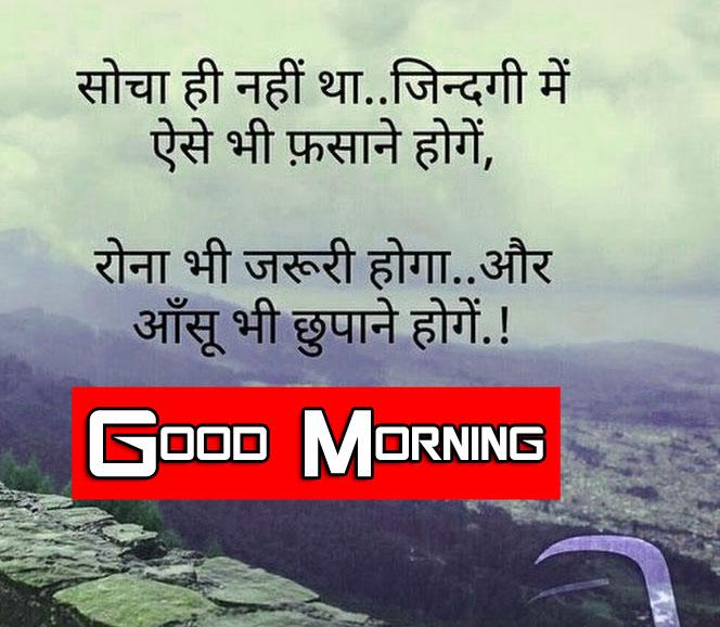 Free k Ultra P Shayari Good Morning photo Free