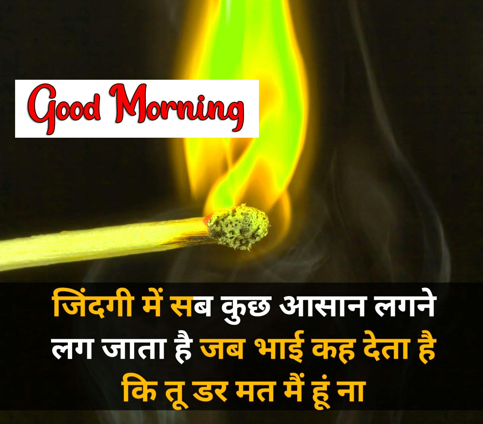 Free k Ultra Shayari Good Morning Pics Download