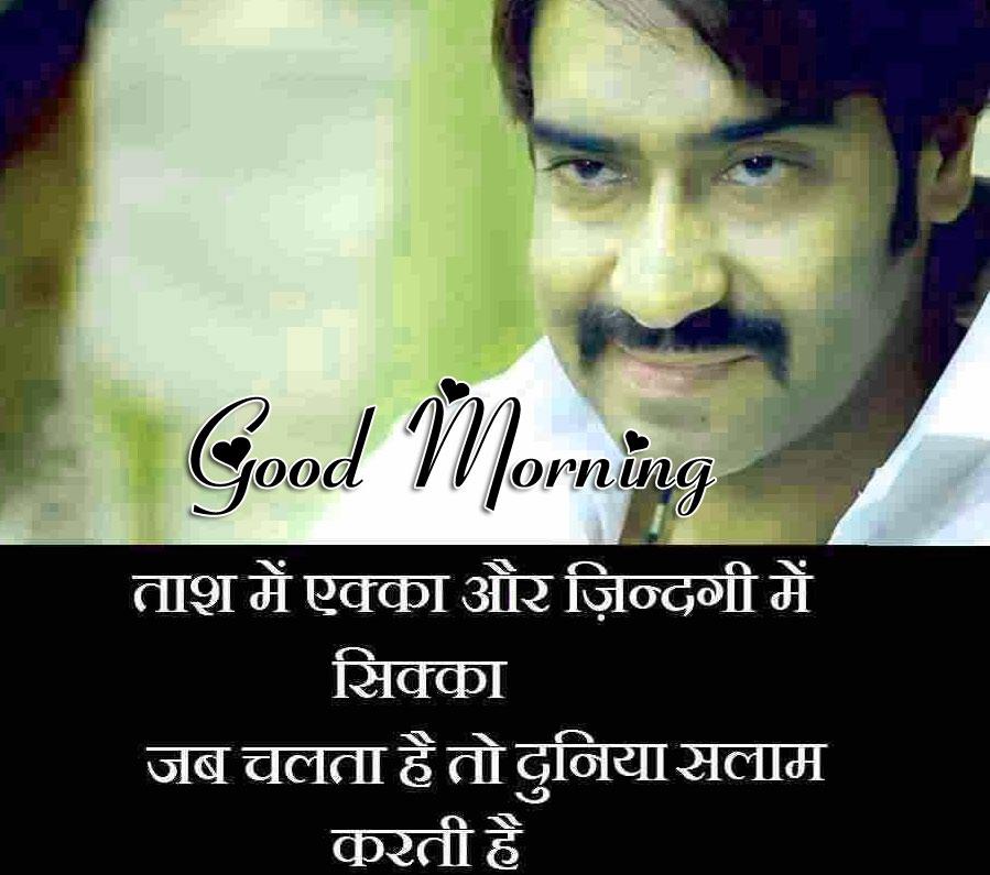 Free k Ultra Shayari Good Morning Wallpaper Download