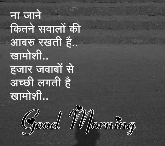 Free k Ultra Shayari Good Morning Wallpaper HD