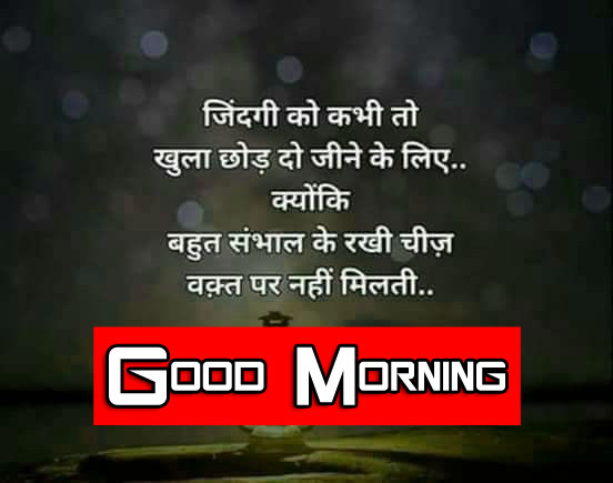 Free k Ultra Shayari Good Morning Wallpaper In HD