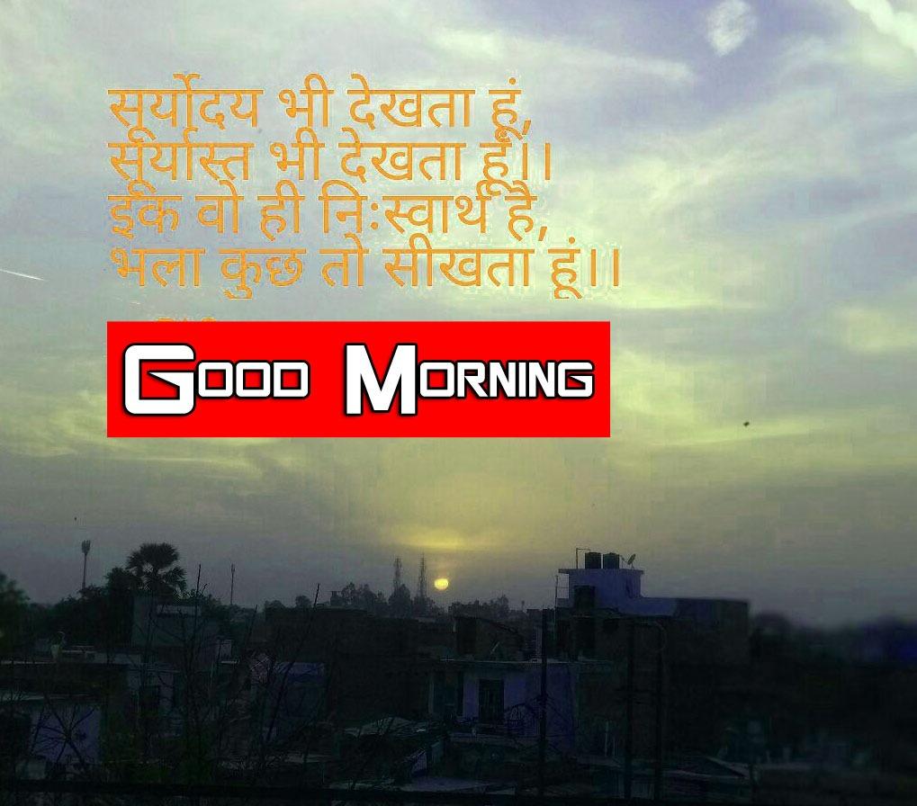 Free Best Best k Ultra Shayari Good Morning Images Download