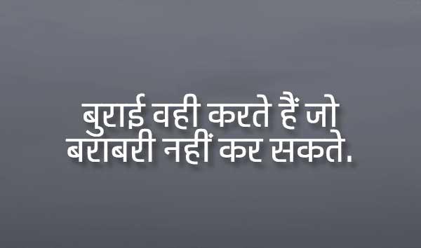 Free Hindi Attitude Images Wallpaper