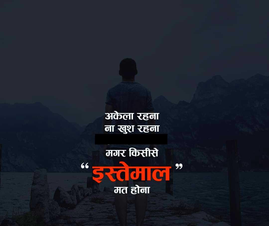 Free Hindi Attitude Images Wallpaper Downlod