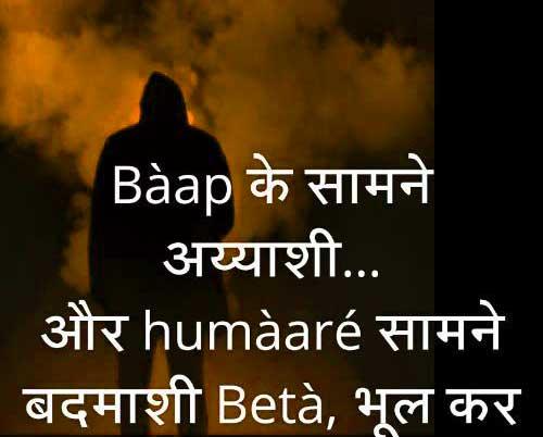 Free Hindi Attitude Images Wallpaper New