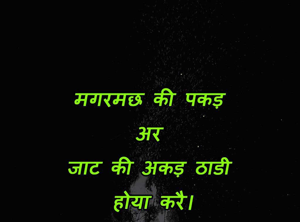 Free New Best Hindi Attitude Images Wallpaper Free