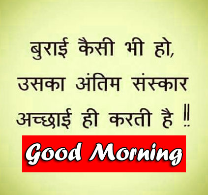 Free Sweet Best k Ultra Shayari Good Morning Pics Pictures Download