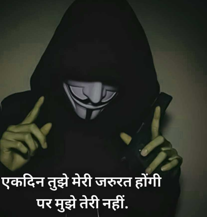 Free Whatsapp Hindi Attitude Images Pics Pictures Download