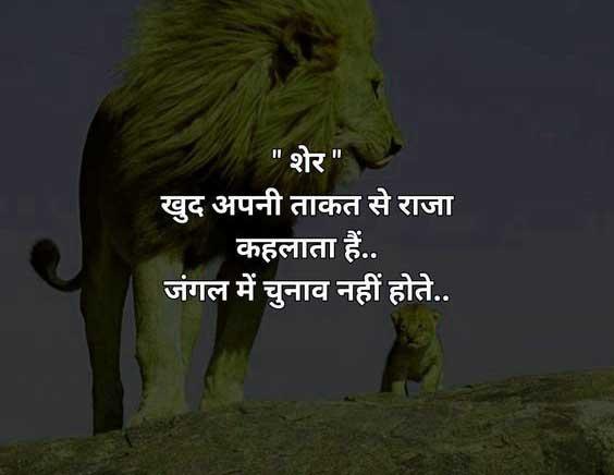 Free Whatsapp Hindi Attitude Images Wallpaper