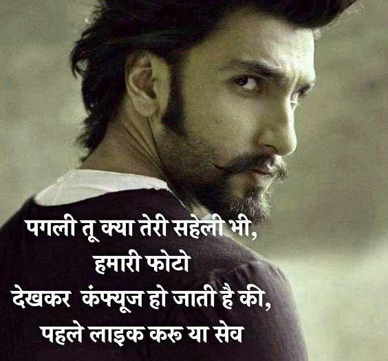 Free Whatsapp Hindi Attitude Images Wallpaper Download