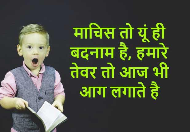 Free Whatsapp Hindi Attitude Images Wallpaper Downlod