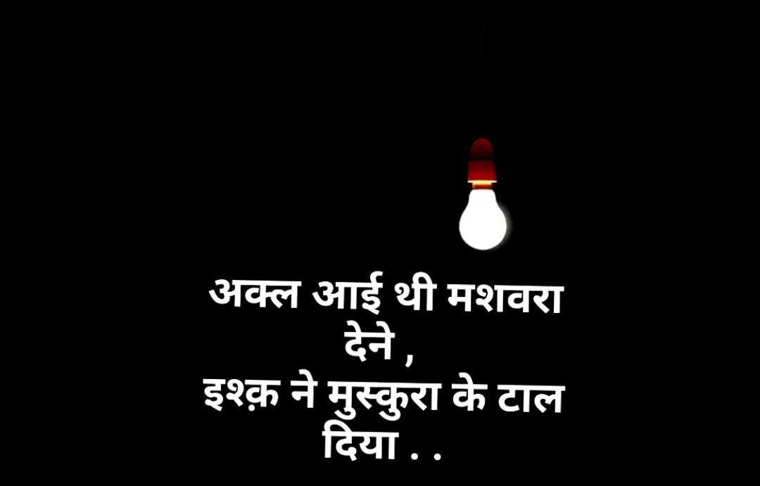 Free Whatsapp Hindi Attitude Images Wishes