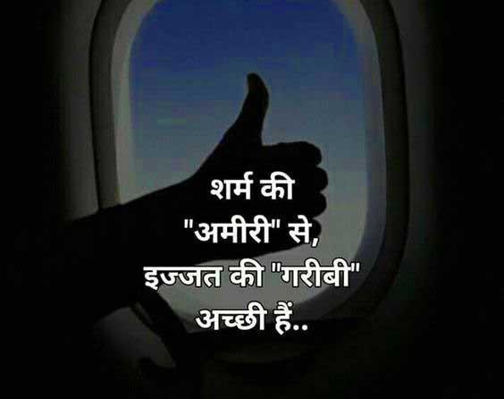 Hindi Attitude Images Photo