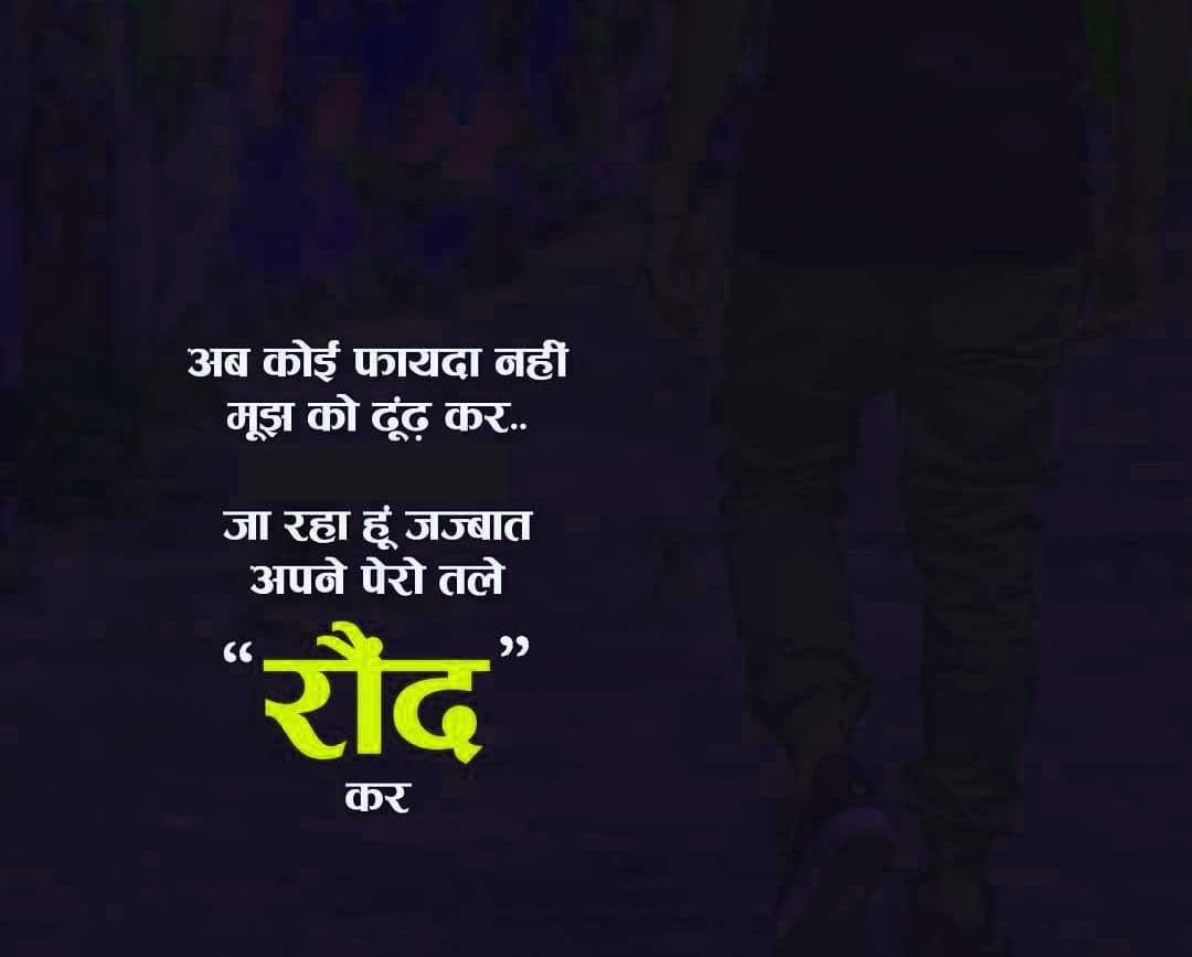 Hindi Attitude Images Pics New Download