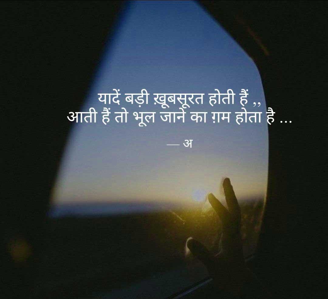 Hindi Attitude Images Pics Pictures