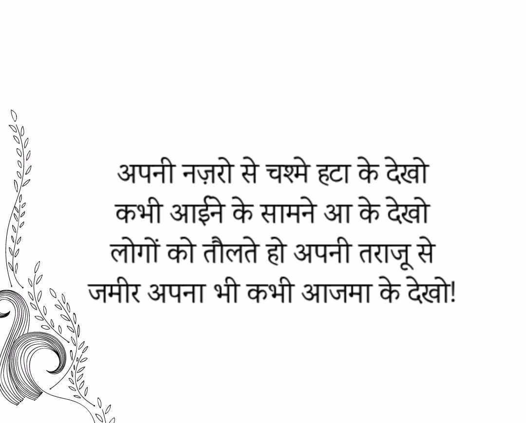 Hindi Attitude Images Wallpaper for Status
