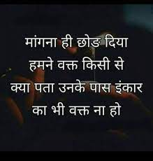 Hindi Inspirational Quotes Images photo free download