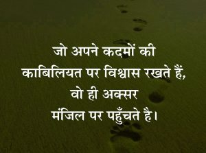 Hindi Inspirational Quotes Images photo hd