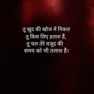 Hindi Inspirational Quotes Images pics download