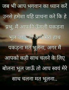 Hindi Inspirational Quotes Images pics free hd