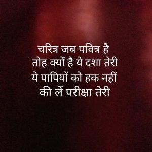 Hindi Inspirational Quotes Images pics hd