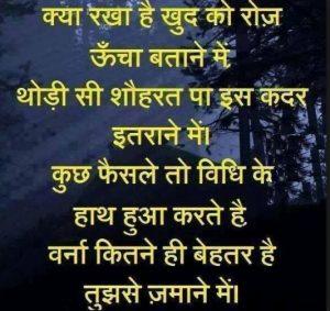 Hindi Inspirational Quotes Images pics photo hd