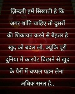 Hindi Inspirational Quotes Images pictures download