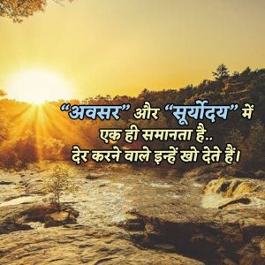 Hindi Inspirational Quotes Images pictures hd