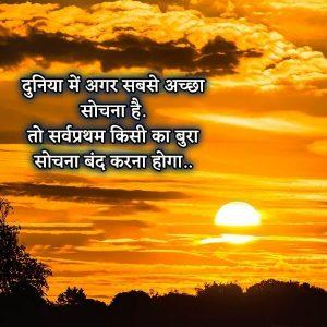 Hindi Inspirational Quotes Images wallpaper download