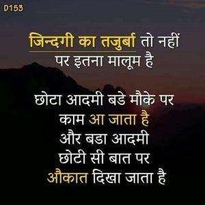 Hindi Inspirational Quotes Images wallpaper hd