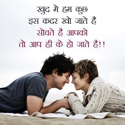 570+ Romantic Hindi Status Shayari Whatsapp DP Images HD Download