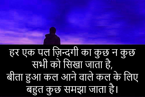Hindi Sad Whatsapp Dp Photo Download