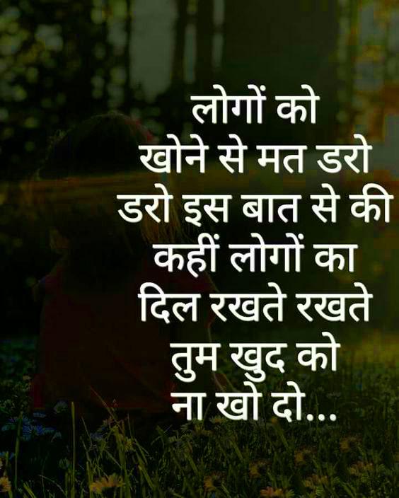 Hindi Sad Whatsapp Dp Photo