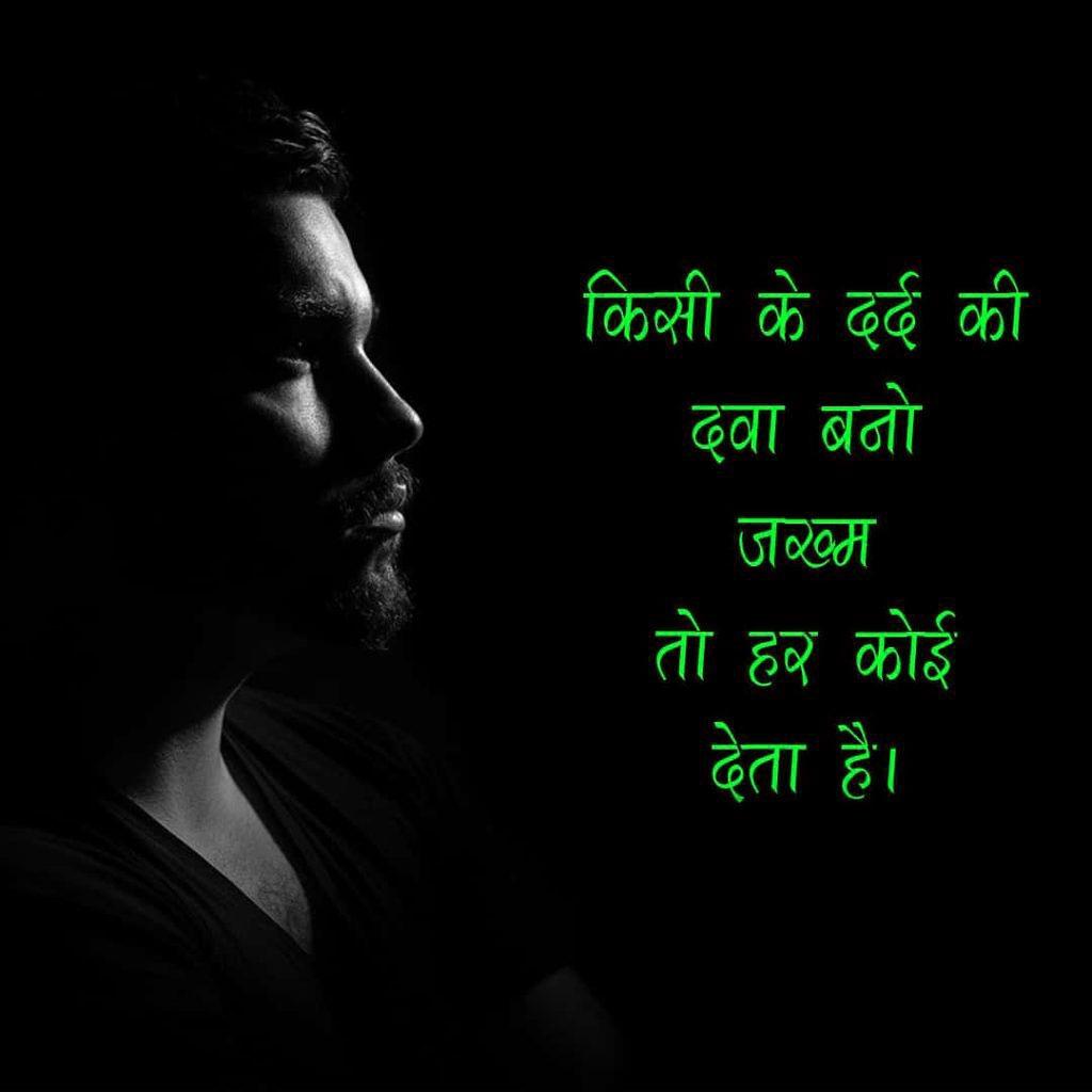 Hindi Sad Whatsapp Dp Pics