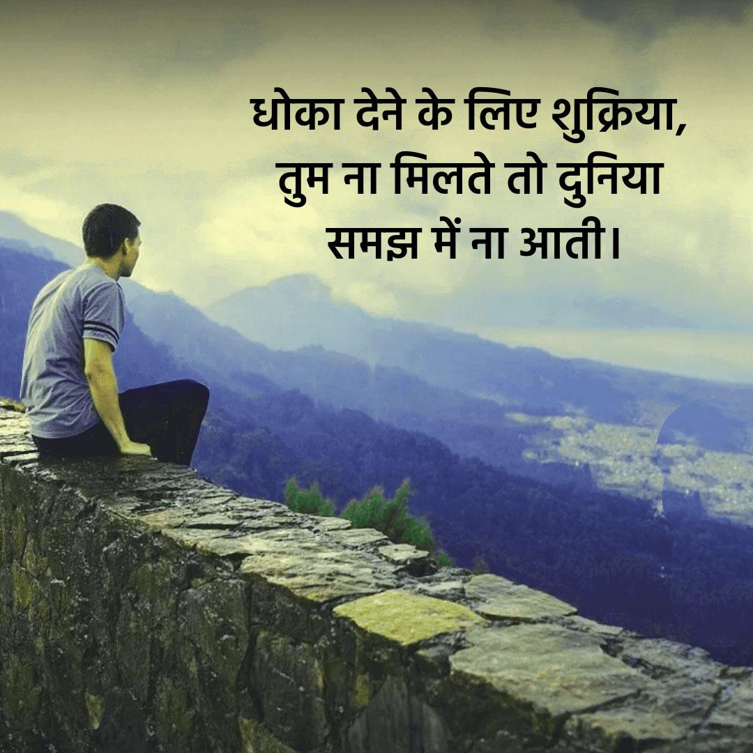 Hindi Sad Whatsapp Dp Wallpaper HD