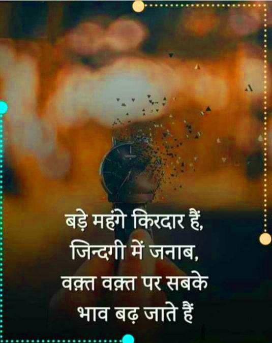 Hindi Sad Whatsapp Dp Wallpaper