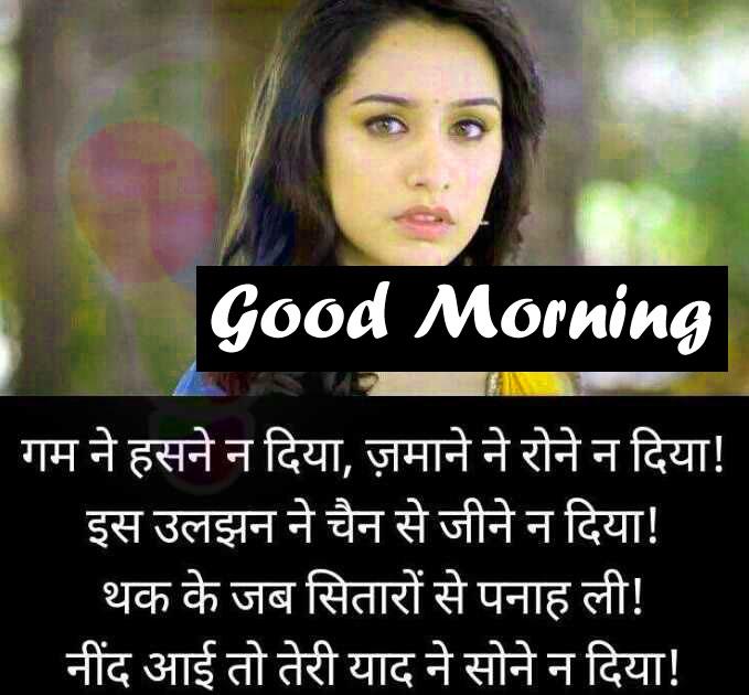 Latest k Ultra Shayari Good Morning Pics Images