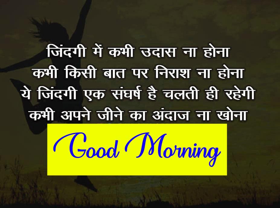 Latest k Ultra Shayari Good Morning Pics Download